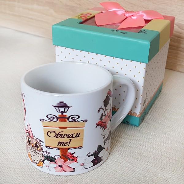 Керамична чаша Честит празник, мамо! Обичам те! в подаръчна кутия