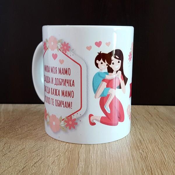 Керамична чаша с надпис Чашата на най-добрата майка на света подарък за Осми март