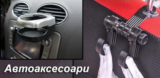 Практични аксесоари за автомобила