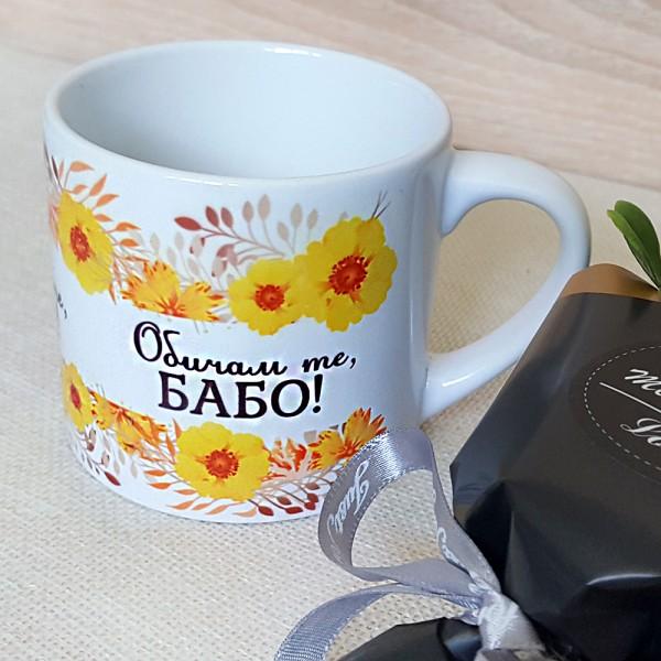 Подаръчен комплект букет и чаша с надпис Обичам те, БАБО