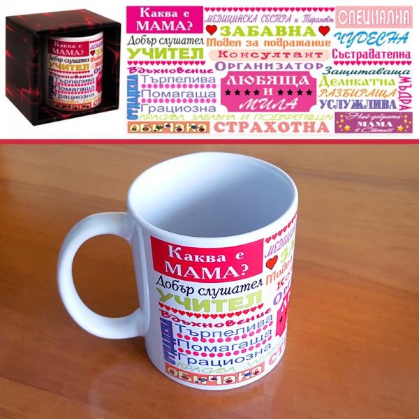 Чаша подарък за 8 Март Каква е МАМА