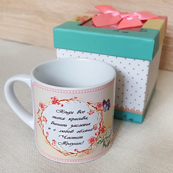 Керамична чаша с послание и принт на цветя в подаръчна кутия 150ml
