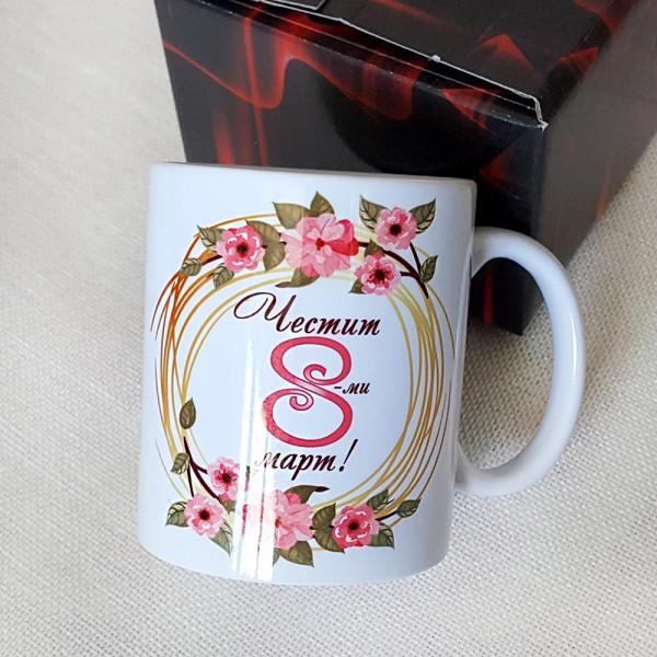 Керамична чаша с надпис Честит 8-ми Март