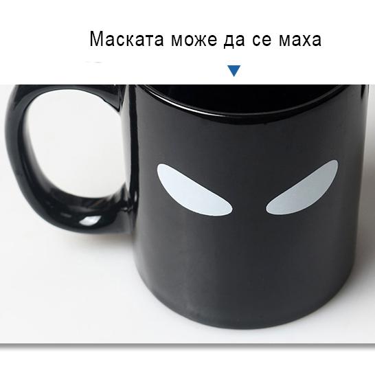 Керамична чаша НИНДЖА с маска лъжичка капаче
