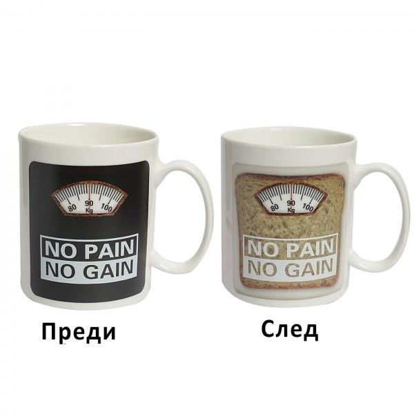 Магическа чаша с надпис NO PAIN NO GAIN Чаша Без болка няма победа