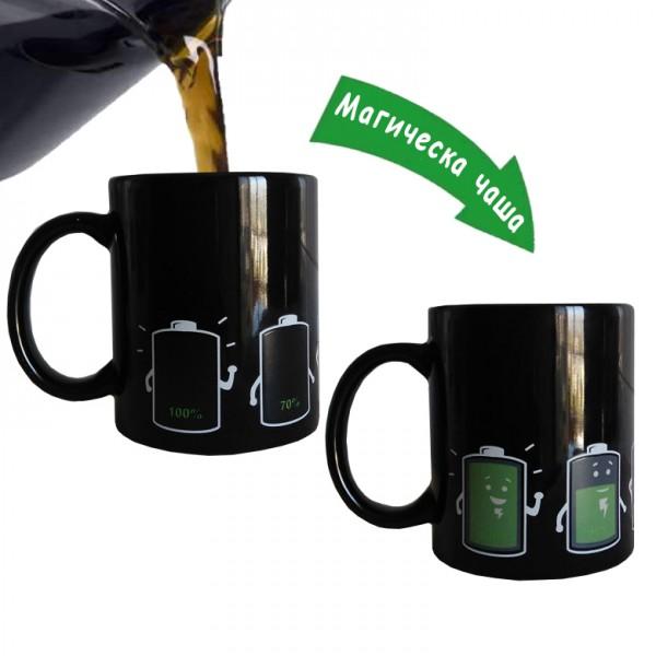 Магическа чаша за чай Батерии 300мл нестандартна чаша за подарък за него и нея