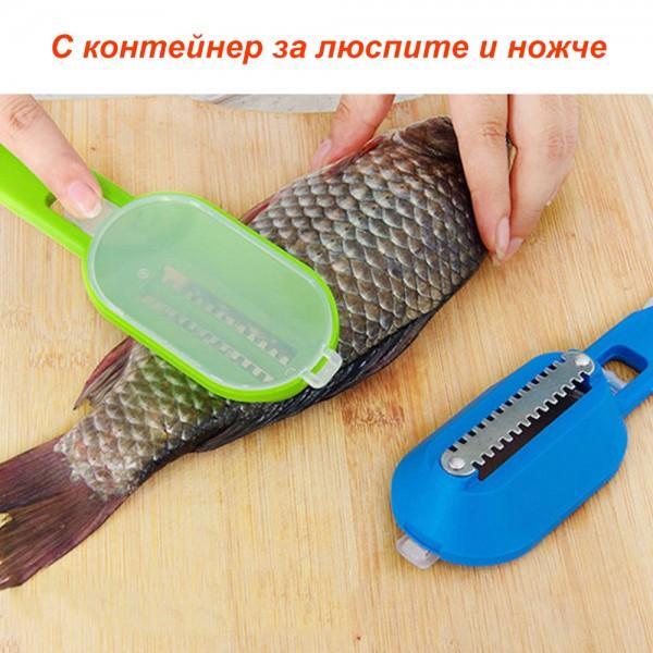 Прибор за чистене на риба с контейнер