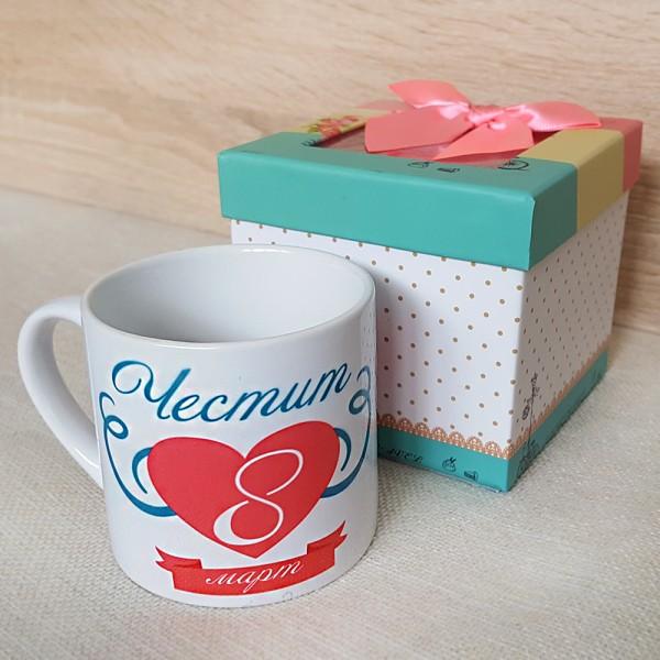 Чаша за кафе с надпис Честит 8 Март в подаръчна кутия 150ml