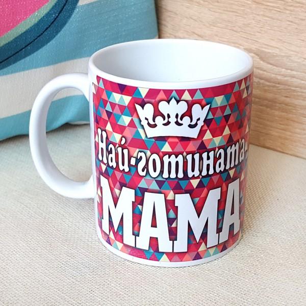 Чаша Най-готината мама Подарък за Осми Март