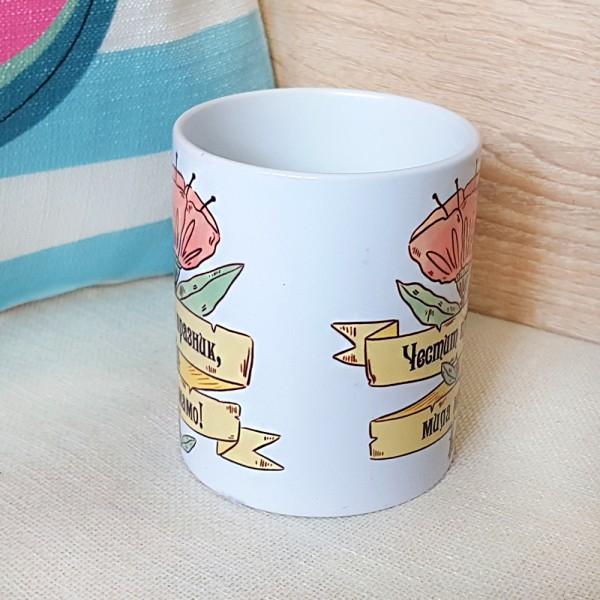 Керамична чаша с надпис Честит празник, мила мамо