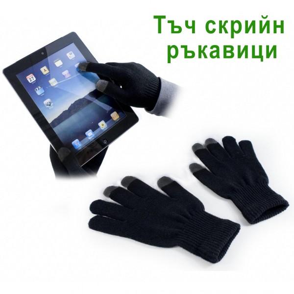 Тъч скрийн ръкавици за смартфон Touch Screen ръкавици черен цвят