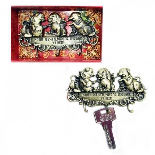 Закачалка за ключове с надпис Нови мечти, много любов, успех!
