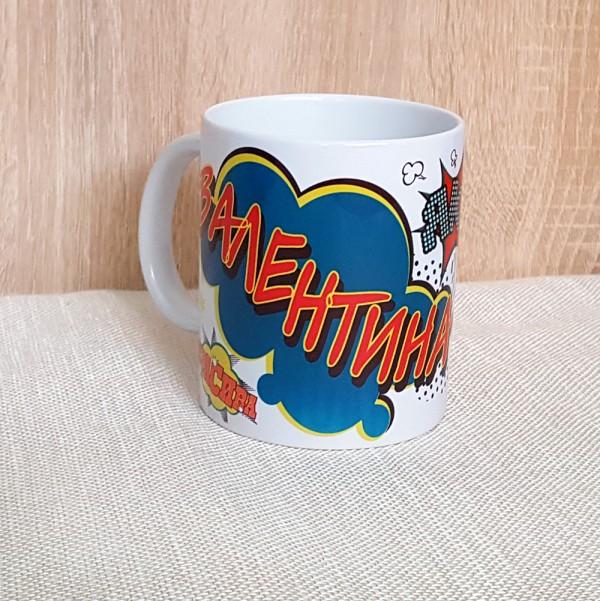 Подаръчна чаша с име ВАЛЕНТИНА