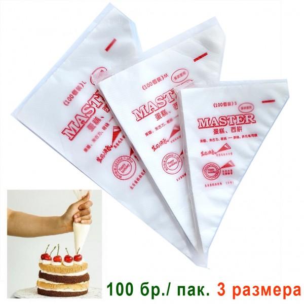 Комплект сладкарски пошове за еднократна употреба 3 размера, 100 броя