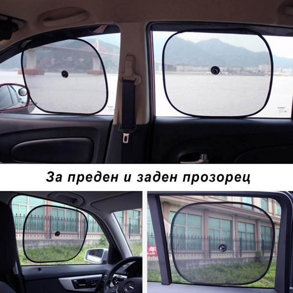 Сенник за кола 2 броя сенници за странично стъкло на автомобил