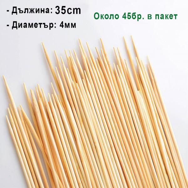 Бамбукови шишчета за скара и барбекю 30 и 35см дължина, 4mm шишове