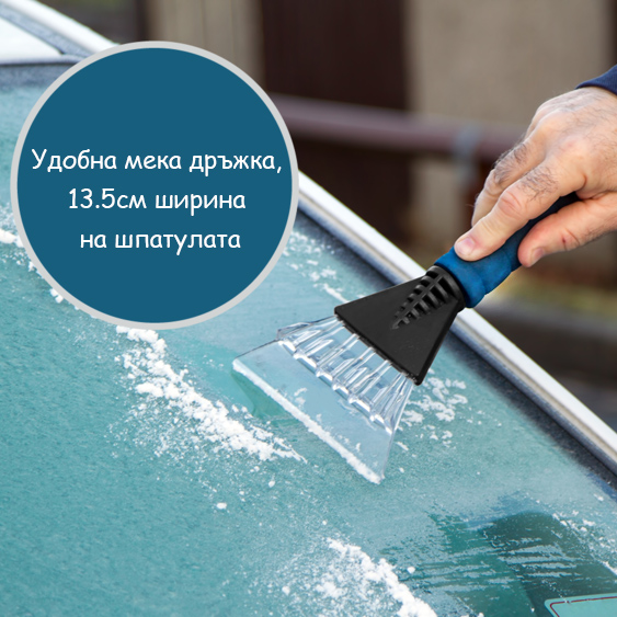 Стъргалка за лед с мека дръжка и отвор за закачане 25 x 13cm