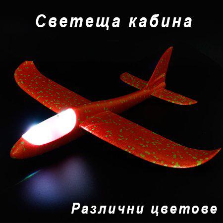 Светещ самолет от стиропор въздушен самолет за хвърляне планер