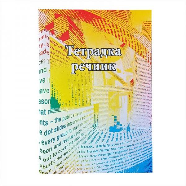 Тетрадка речник с две прегради, малък формат, 56 листа