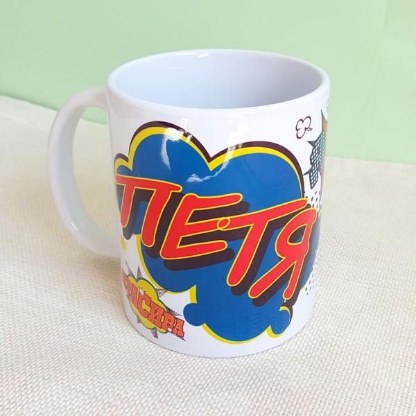 Подаръчна чаша с име ПЕТЯ