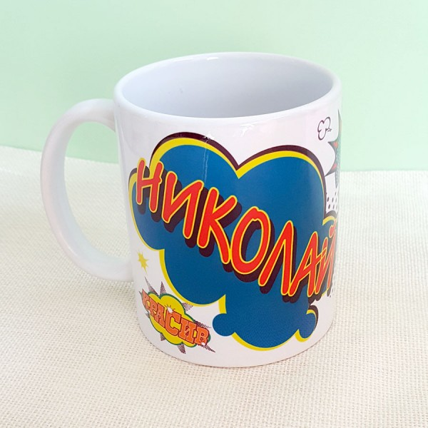 Подаръчна чаша с име НИКОЛАЙ