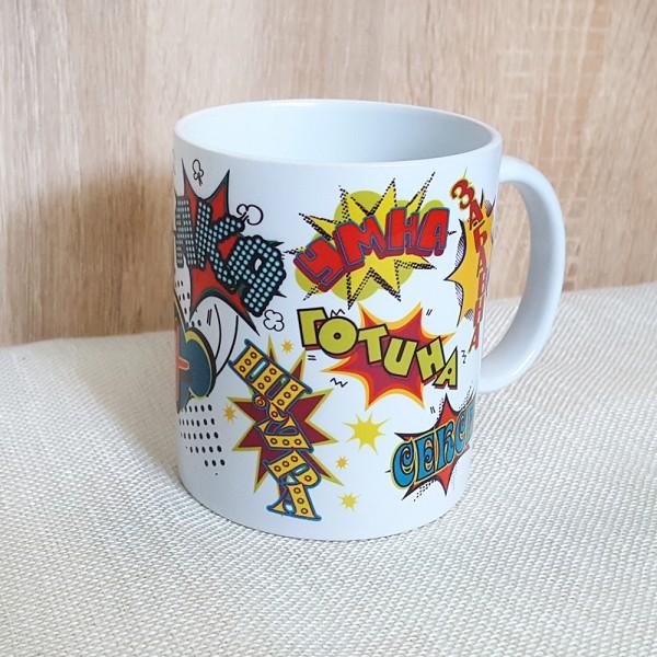 Керамична чаша с име Йоана, 300мл