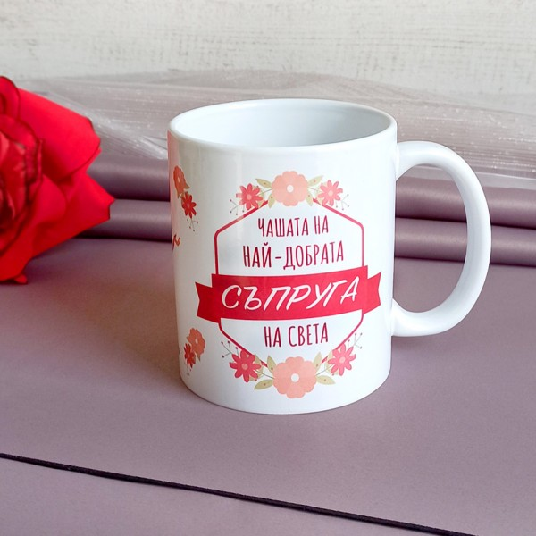 Керамична чаша с надпис Чашата на най-добрата съпруга на света