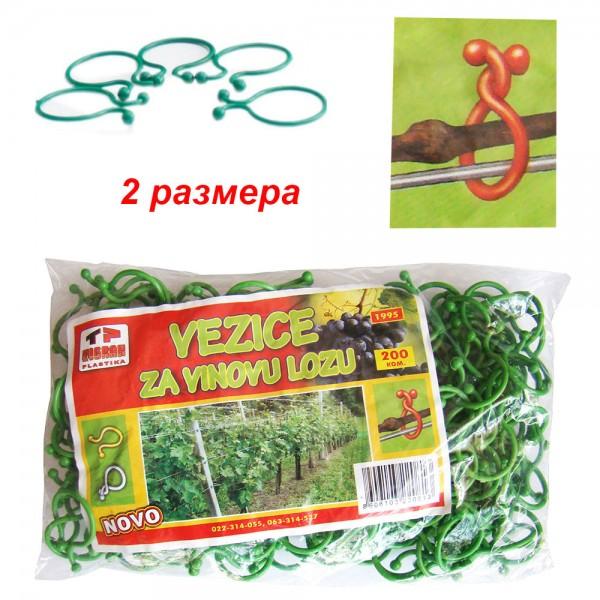Градински щипки за връзване на лозници и растения, 2 размера