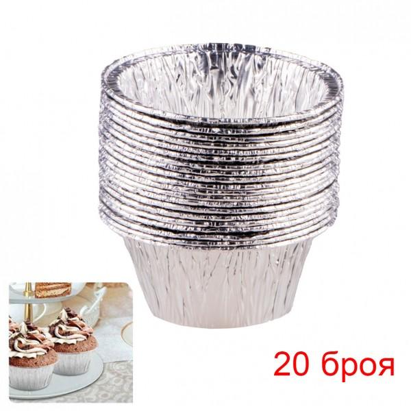 Алуминиеви форми за крем карамел мъфини дребни сладки, 20 броя