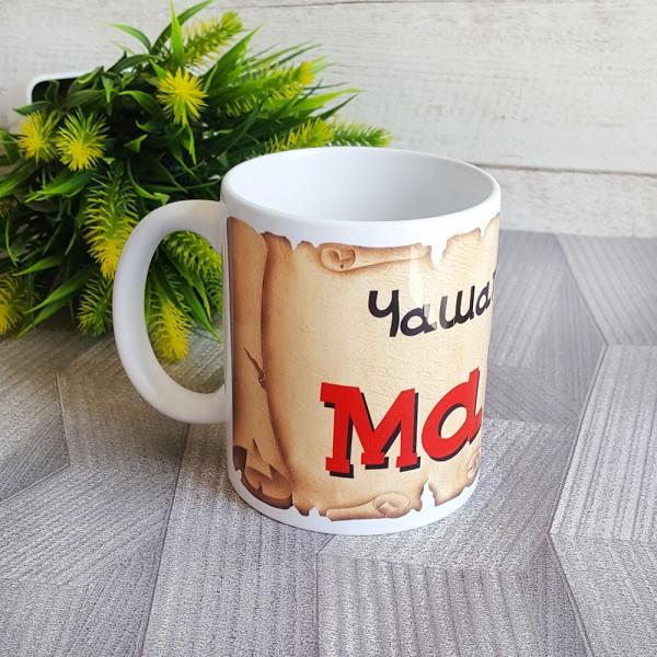 Керамична чаша с надпис Чашата на супер МАМА